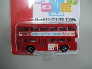 tomica-002.jpg