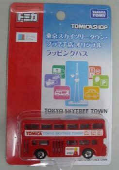tomica003.jpg